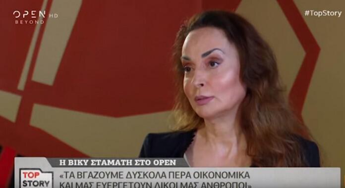 Βίκυ Σταμάτη: «Ζω σε άθλιες συνθήκες με 2.400 ευρώ τον μήνα»
